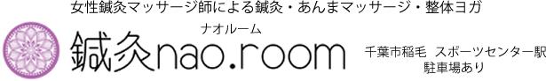 千葉市稲毛区 女性鍼灸師による鍼灸マッサージ『ナオルーム』